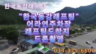동강래프팅 한국동강래프팅033-375-6600  / 동…