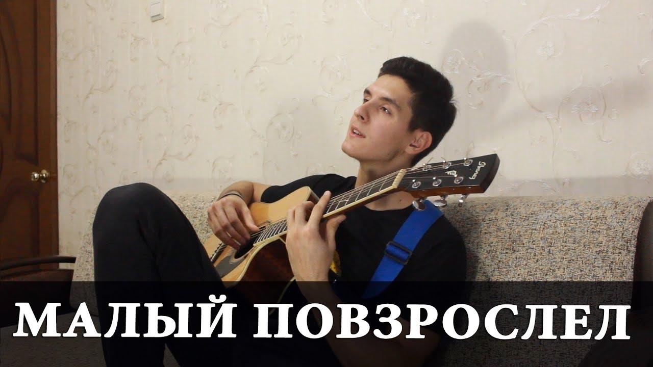 МАКС КОРЖ НА ГИТАРЕ | ГОРЫ ПО КОЛЕНО (Кавер под гитару)