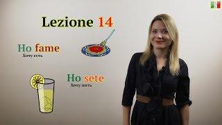 Итальянский язык для начинающих. 14. Выражения AVERE FAME / SETE