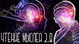 ЧТЕНИЕ МЫСЛЕЙ 2.0 [Новости науки и технологий]