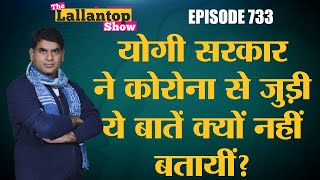 कैसे बैठ गया Covid management का UP model? Yogi Adityanath| Rajasthan| Vaccine| Lallantop Show