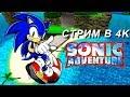 Sonic Adventure DX Dreamcast сборка РЕСТРИМ 4K mp3