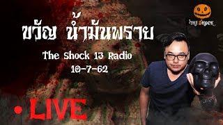 The Shock เดอะช็อค Live 10-7-62 (Official By The Shock) ขวัญ น้ำมันพราย