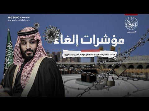 مؤشرات إلغاء.. هذا ما ستخسره السعودية إذا تعطل موسم الحج بسبب كورونا
