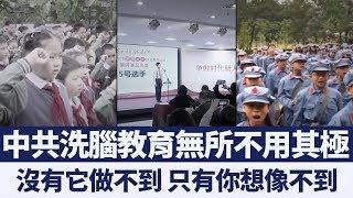 中共變本加厲打造「紅色軍團」數學課也可以洗腦|新唐人亞太電視|20190825