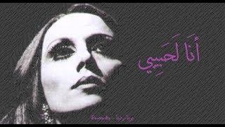 فيروز - أنا لحبيبي | Fairouz - Ana la habibi