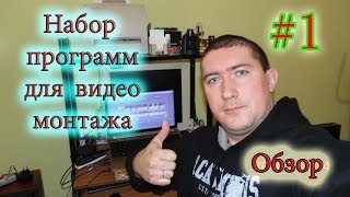 Набор программ для профессионального видео монтажа. #1(Magic Particles 3D http://astralax.ru/ Vegas Pro 12.0 http://rutracker.org/forum/viewtopic.php?t=4594126 VirtualDub ..., 2014-03-30T06:22:08.000Z)