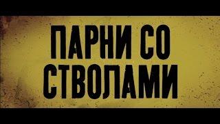 ПАРНИ СО СТВОЛАМИ / BalBesЫ