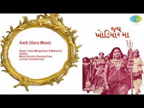 Jai Khodiar Ma | Aarti Utaro Maani | Gujarati Song | Usha Mangeshkar & Mahendra Kapoor