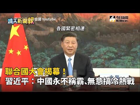 NOWnews新聞不漏接/聯合國大會揭幕!習近平:中國永不稱霸、無意搞冷熱戰