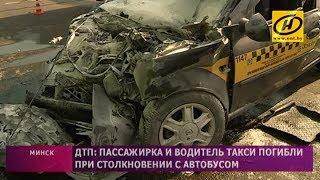 ДТП в Минске  погибли водитель и пассажирка такси