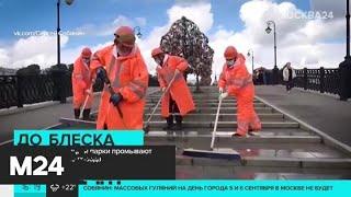 Московские улицы и парки промывают и готовят ко Дню города - Москва 24