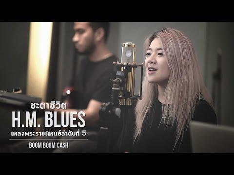 ชะตาชีวิต (H.M. Blues) โดย Boom Boom Cash【เพลงพระราชนิพนธ์ลำดับที่ 5】