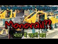 Monorail || moonidih colliery || bccl || mining
