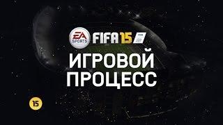 FIFA 15 - Видео игрового процесса - Е3(FIFA 15 Видео игрового процесса. Почувствуй игру Предзаказ уже доступен - http://www.easports.com/ru/fifa/buy/RU В продаже..., 2014-06-09T19:01:07.000Z)