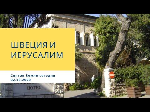 ШВЕЦИЯ и ИЕРУСАЛИМ. 02.10.2020