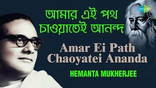 Amar Ei Path Chaoyatei Ananda | আমার এই পথ চাওয়াতেই আনন্দ | Hemanta Mukherjee | Rabindranath Tagore
