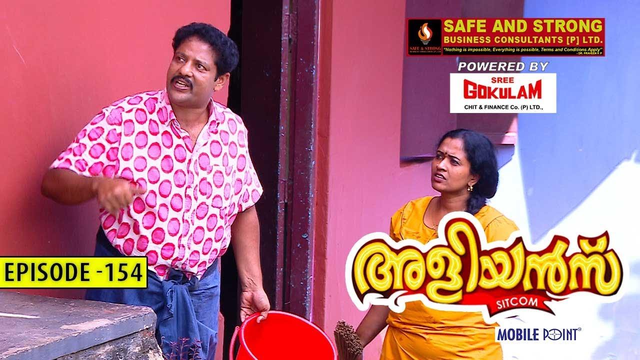 Aliyans - 154 | അമ്മാവനെ പട്ടി കടിച്ചു | Comedy Serial (Sitcom) | Kaumudy