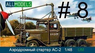 UM 1/48 Аэродромный стартер АС-2 на базе ГАЗ ААА (8 часть)