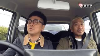 FBS「福岡人志」【松本の車編】