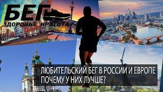 Любительский бег в России и Европе. Почему у них лучше?