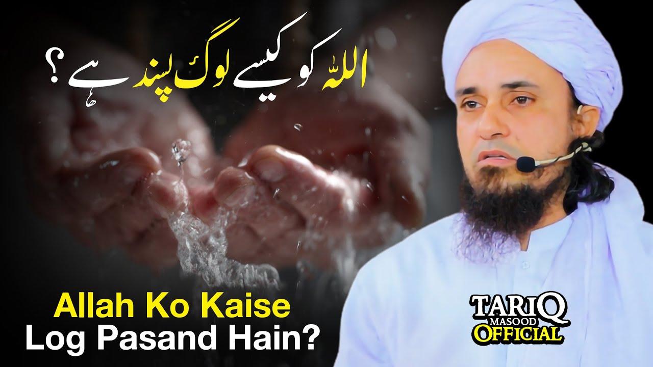 ALLAH Ko Kaise Log Pasand Hain?   Mufti Tariq Masood