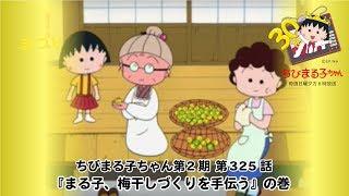ちびまる子ちゃん アニメ 第2期 第325話『まる子、梅干しづくりを手伝う』の巻 ちびまる子ちゃん 検索動画 22