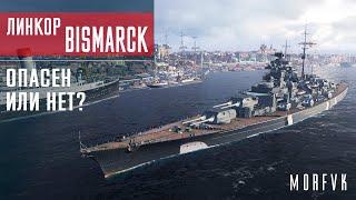 ⚓Обзор линкора Bismarck Опасен или нет