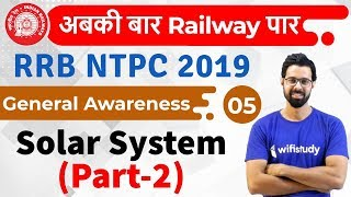 1:00 PM - RRB NTPC 2019 | GA by Bhunesh Sir | Solar System (Part-2)