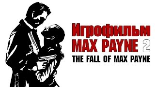 Max Payne 2: The fall of Max Payne - Игрофильм (Две концовки)