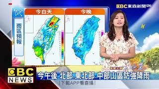 氣象時間 1080711 早安氣象 東森新聞