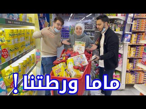 تحدي ٥ دقائق في السوق مع ماما 🛍 | فلّستنا !! - عصومي ووليد - Assomi & Waleed