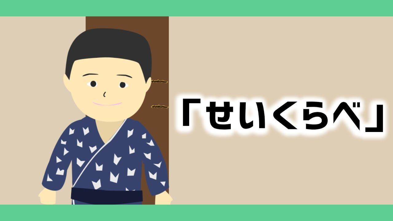 せいくらべ【童謡・唱歌】アニメーション/Japanese song