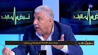 غيشان: كان هناك قلق قبل رمضان والتعديل الحكومي ليس واضح المسار (8-6-2019)
