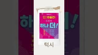 TG패션 「강릉점」남성…