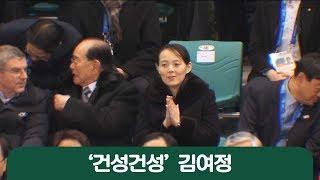 '건성건성' 김여정, 수줍은 정숙씨