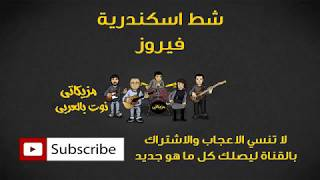 شط اسكندرية فيروز (النوته الموسيقية بالعربي)