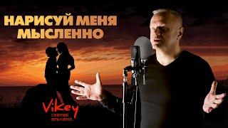 Download Стих о любви «Нарисуй меня мысленно» в исполнении Виктора Корженевского Mp3 and Videos