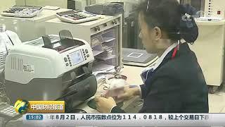 [中国财经报道]专家:人民币汇率动态波动属于正常现象| CCTV财经