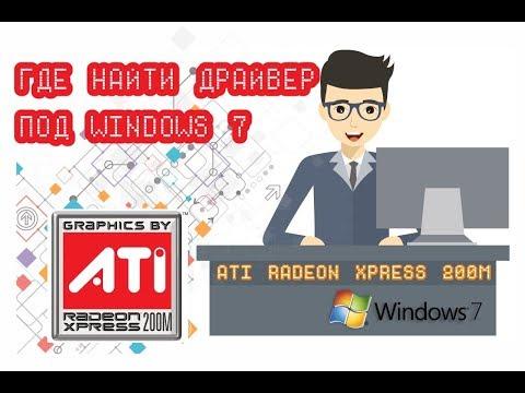 Ati Radeon Xpress 200m где найти драйвер под Windows 7