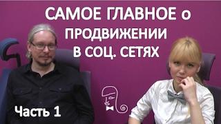 видео SMM маркетинг от А до Я