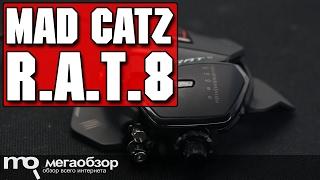 mad Catz R.A.T.8 обзор мышки