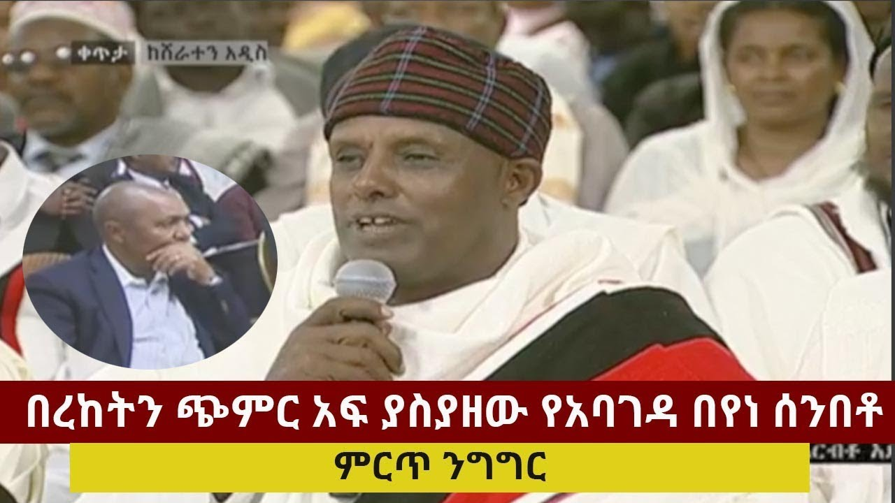 WATCH: Aba Geda Beyene Senbeto Gives Powerful Speech at Peace Festival | Sheraton Addis