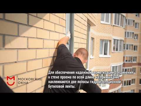 Московские окна' - остекление лоджии - смотреть видео онлайн.