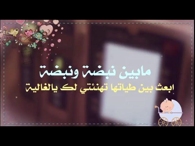 تهنئة مولود من الصديقة للطلب واتساب 0546734028 Youtube