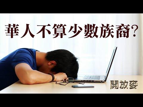 華人為什麼有時不算「少數族裔」? 亞裔刻板印象成因和對策 華人選民黨派偏好正在起變化 - 開放麥 Open Mic 第007期