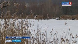ДТРК Білгород - Співробітники ГІМС нагадують любителям зимової риболовлі правила поведінки на льоду