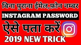 Without Knowing Old Email and Phone Number : How to Reset Instagram Password in Hindi