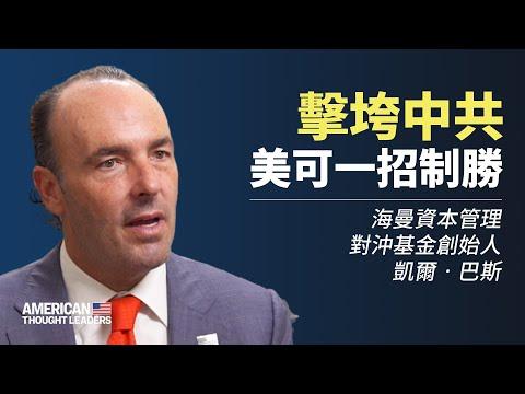 美金融大鳄:击垮中共 美可一招制胜(图/视频)