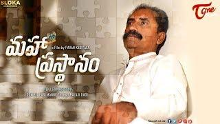 MAHAPRASTHANAM   Telugu Short Film Teaser   Directed by Pavan Kadiyala   TeluguOne
